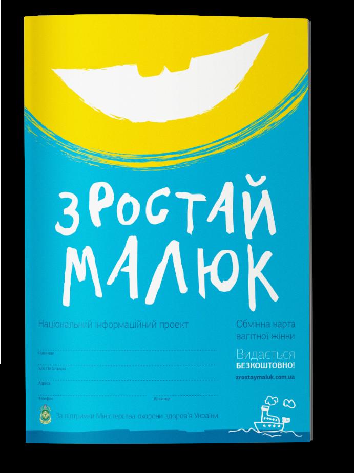 Обменная Карта Беременной Украина Образец 2015 - фото 2